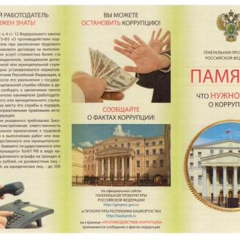 Коррупция 3